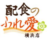 配食のふれ愛 横浜旭店